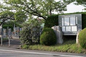 刈谷市営 青山斎園墓園の画像