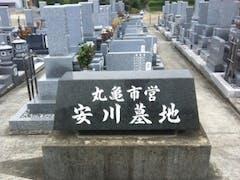 丸亀市営 安川墓地の画像