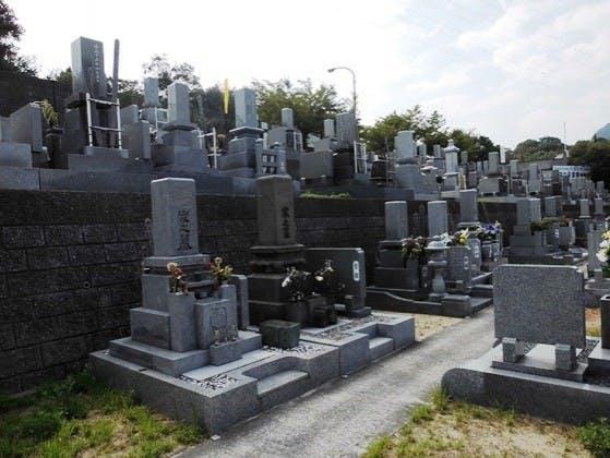 詫間中央霊園
