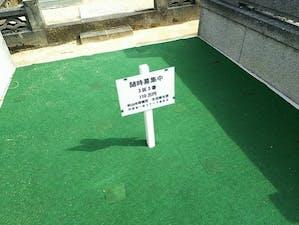 松山市営 大入谷墓地の画像