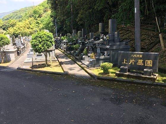八代市営 上片墓園