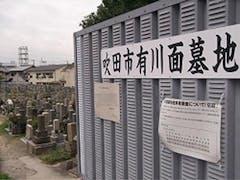 吹田市営 川面墓地の画像