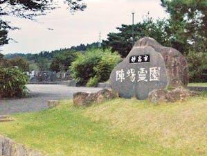 妙高市営 陣場霊園の画像