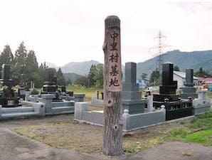 十日町市営 中里墓地の画像