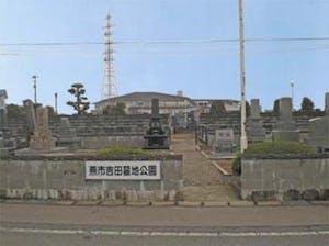 燕市営 吉田墓地公園の画像