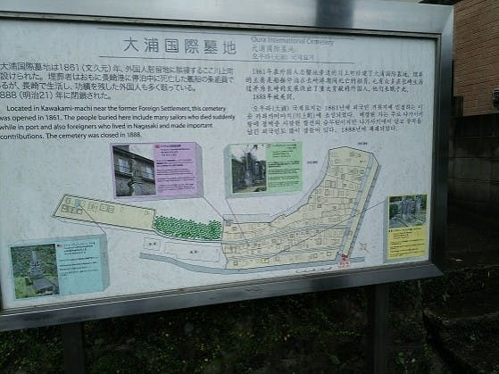 長崎市営 大浦国際墓地