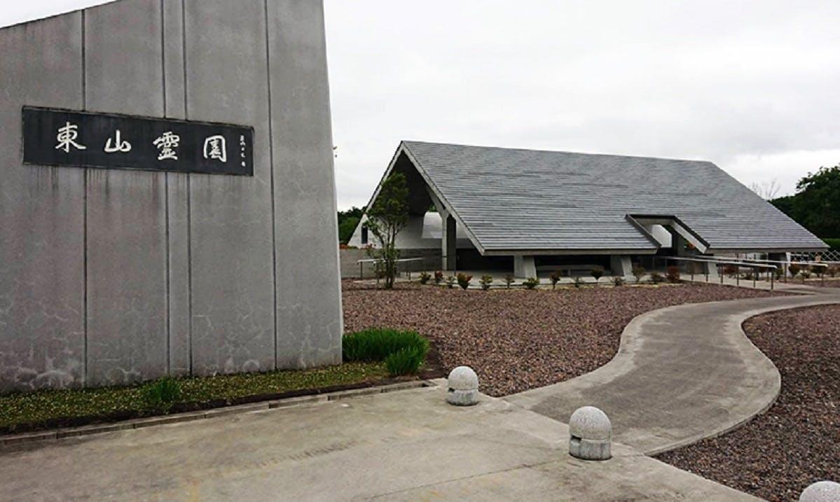 郡山市営 東山霊園