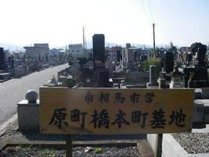 南相馬市営 原町橋本町墓地の画像