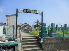 津市営 香良洲墓園の画像