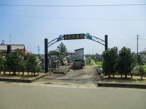 津市営 香良洲墓園