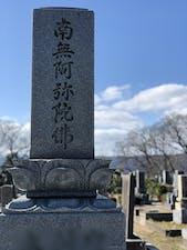 福井市西墓地公園の画像