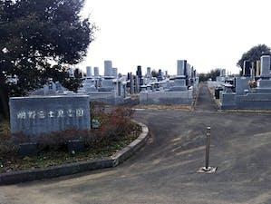筑西市営 明野富士見霊園の画像