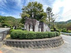 甲府市営 つつじが崎霊園の画像