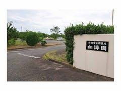 神栖市営 公園墓地松濤園の画像