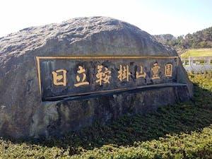 日立市営 日立鞍掛山霊園の画像