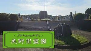 小美玉市 美野里霊園の画像