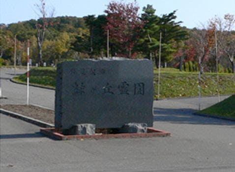 岩見沢市営 緑が丘霊園