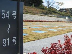 市原市営 能満墓園の画像