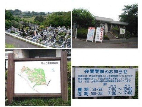 川崎市営 緑ヶ丘霊園