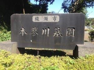 綾瀬市営 本蓼川墓園の画像