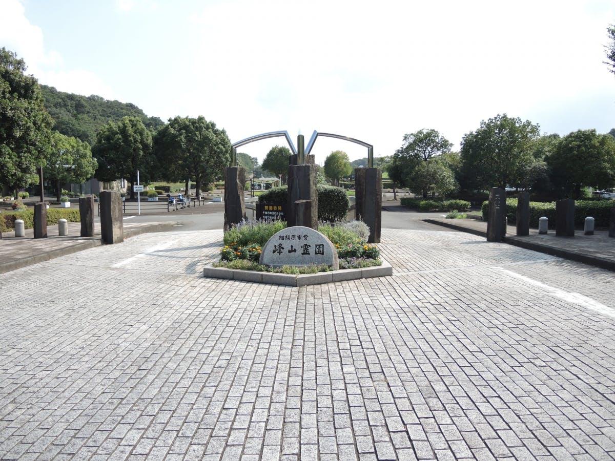 相模原市営 峰山霊園