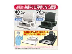 横須賀市営公園墓地の画像
