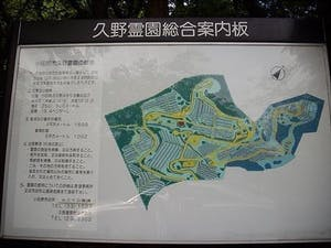 小田原市営 久野霊園の画像