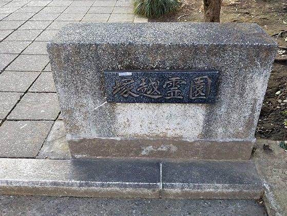 蕨市営 塚越霊園