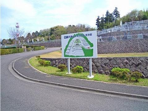 円海山メモリアル清浄園