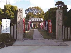 松林寺庭園墓地の画像