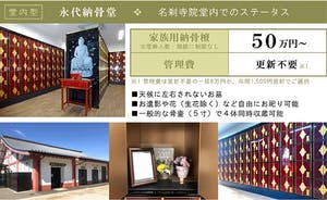 堺 妙國寺霊園の画像
