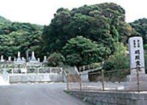 明照霊苑の画像