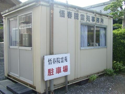 悟春院霊苑