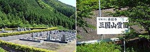 三国山霊園の画像