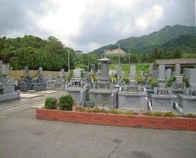 防府東墓苑の画像