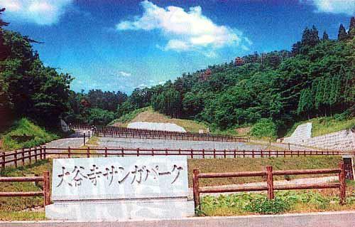 泰澄大師霊園 大谷寺サンガパーク