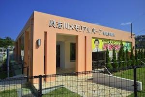 具志川メモリアルパークの画像