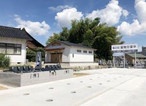 光慶寺墓苑の画像
