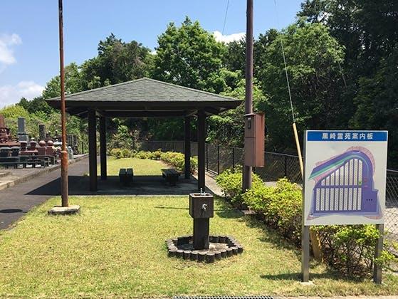芦北町営 黒崎霊苑