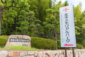 太子町営 太子メモリアルパーク(太子町立墓園)の画像