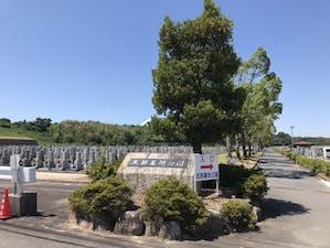 四日市市営 北部墓地公園の画像