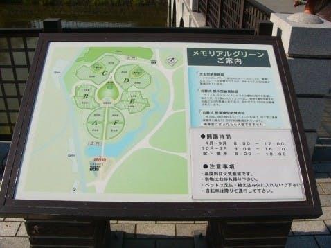 横浜市営 メモリアルグリーン