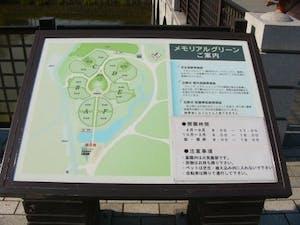 横浜市営 メモリアルグリーンの画像