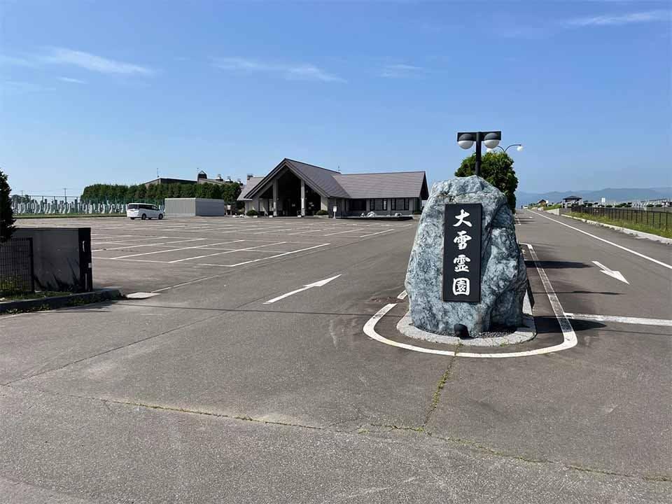 東神楽町営 大雪霊園
