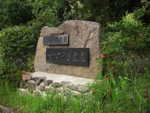 鹿児島市営 武岡やすらぎ霊園