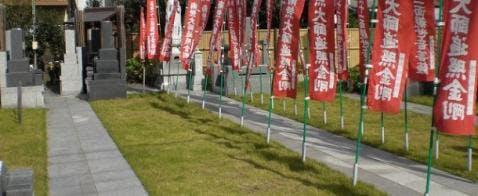 大珠院墓苑