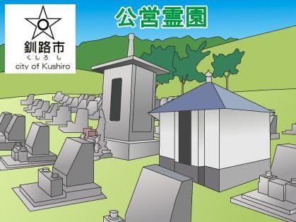 「釧路市」の公営霊園