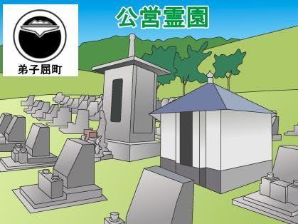 弟子屈町営霊園・墓地の募集案内