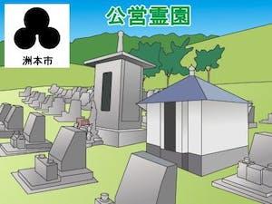 洲本市営霊園・墓地の募集案内の画像