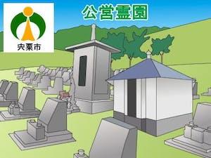 宍粟市営霊園・墓地の募集案内の画像